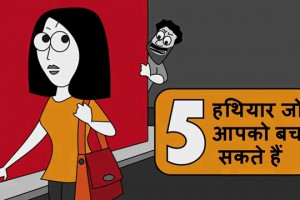 5 things women can use for safety: BBC Hindi